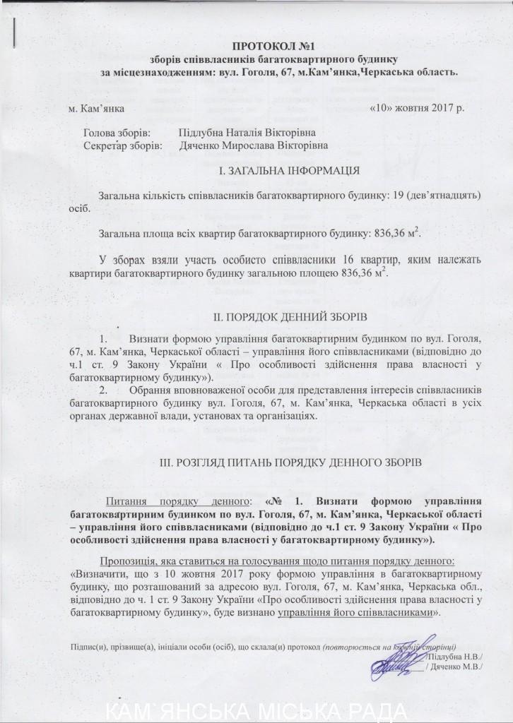 Протокол зборів жителів - 0001