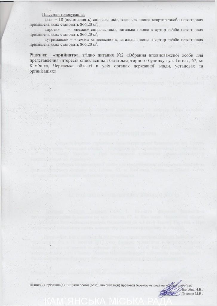 Протокол зборів жителів - 0006
