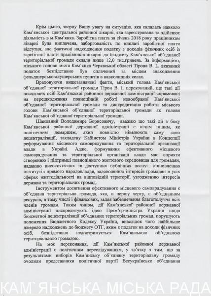 Звернення Кужель - 0002