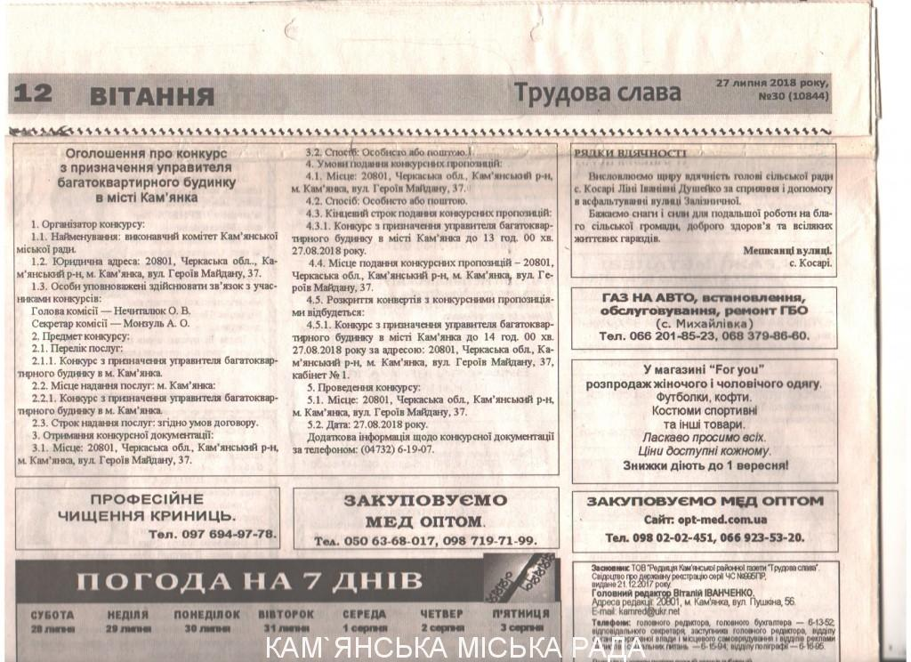 Огололошення_в_газетi_про_конкурс