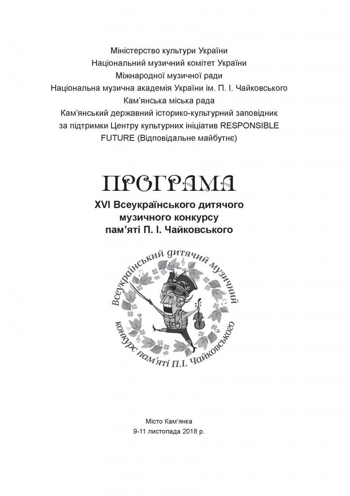 програма Чайковський - 0001