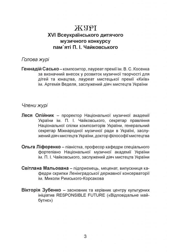 програма Чайковський - 0003