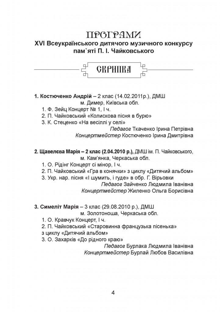 програма Чайковський - 0004