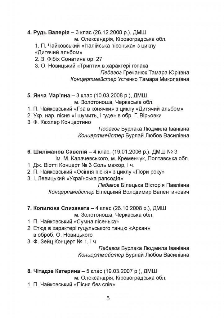 програма Чайковський - 0005