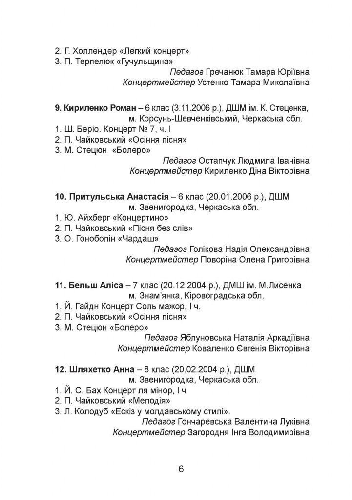 програма Чайковський - 0006