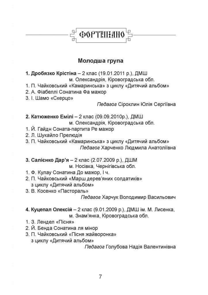 програма Чайковський - 0007