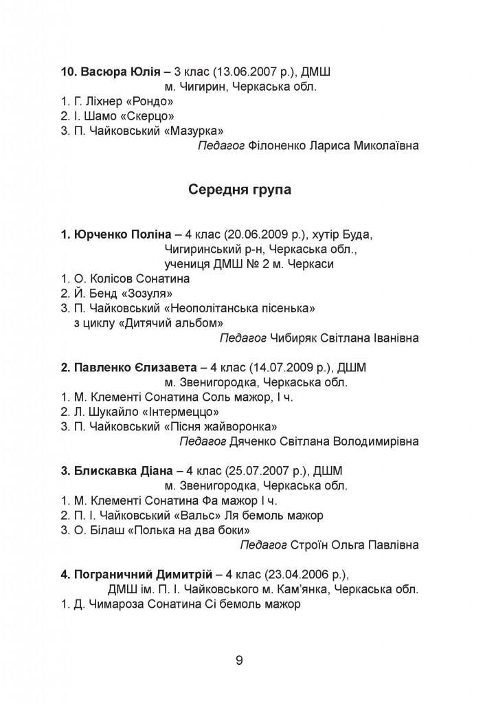 програма Чайковський - 0009