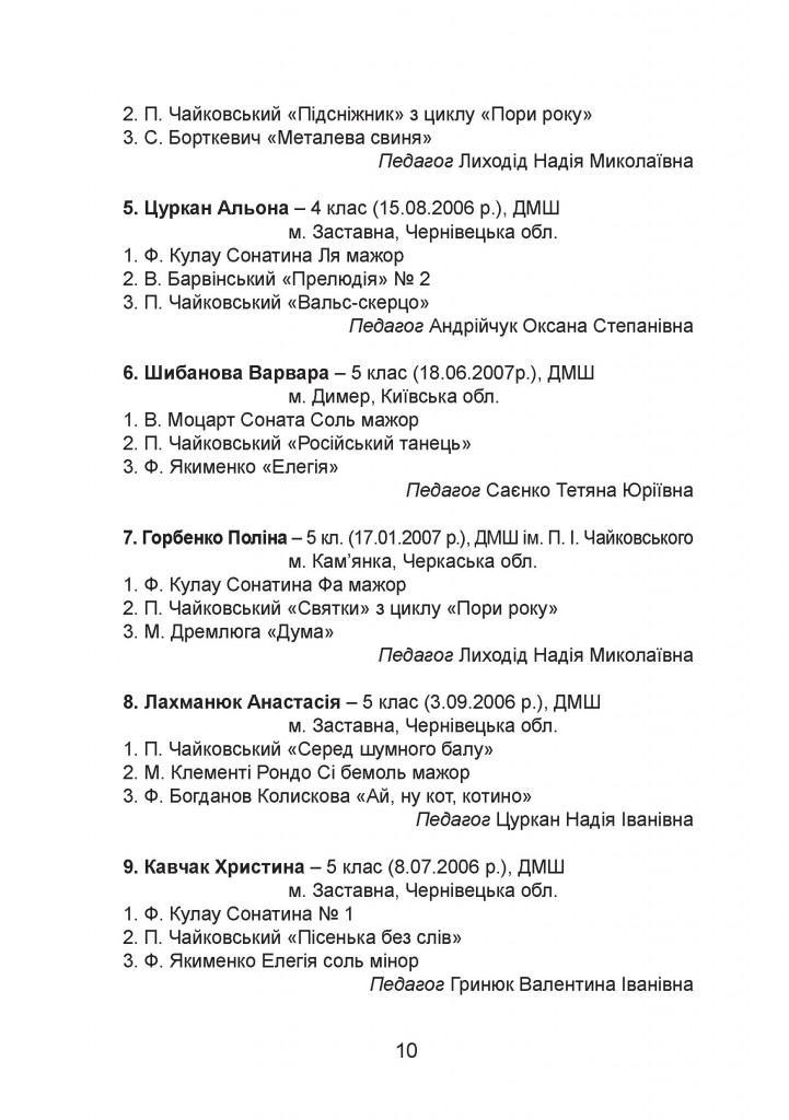 програма Чайковський - 0010