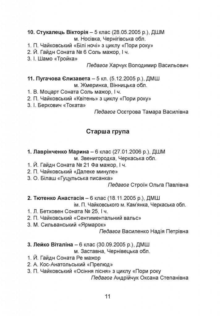 програма Чайковський - 0011