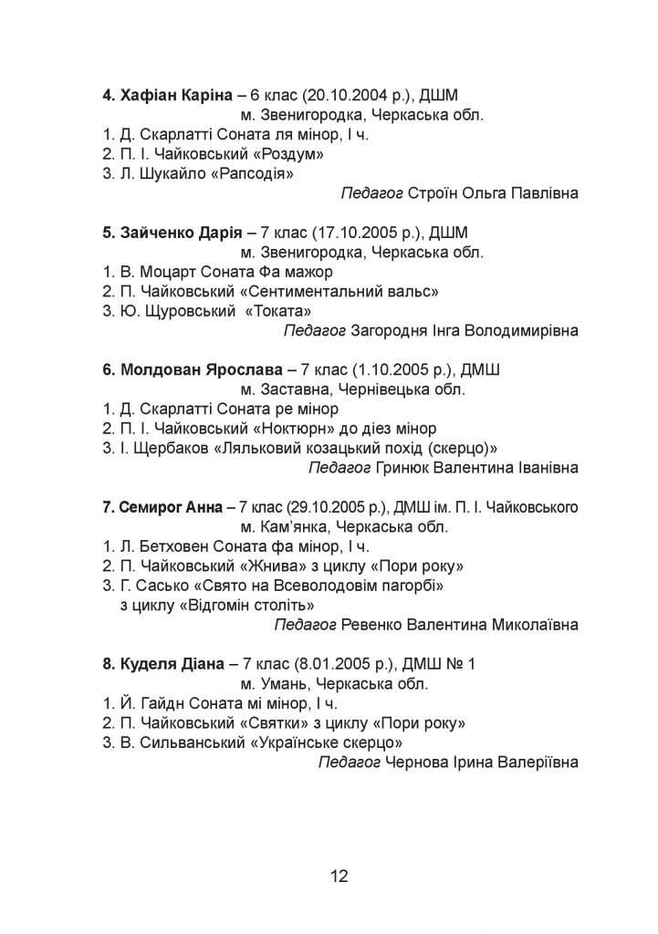 програма Чайковський - 0012