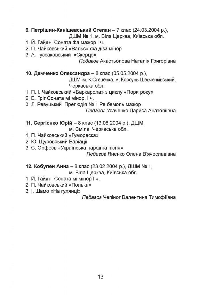 програма Чайковський - 0013