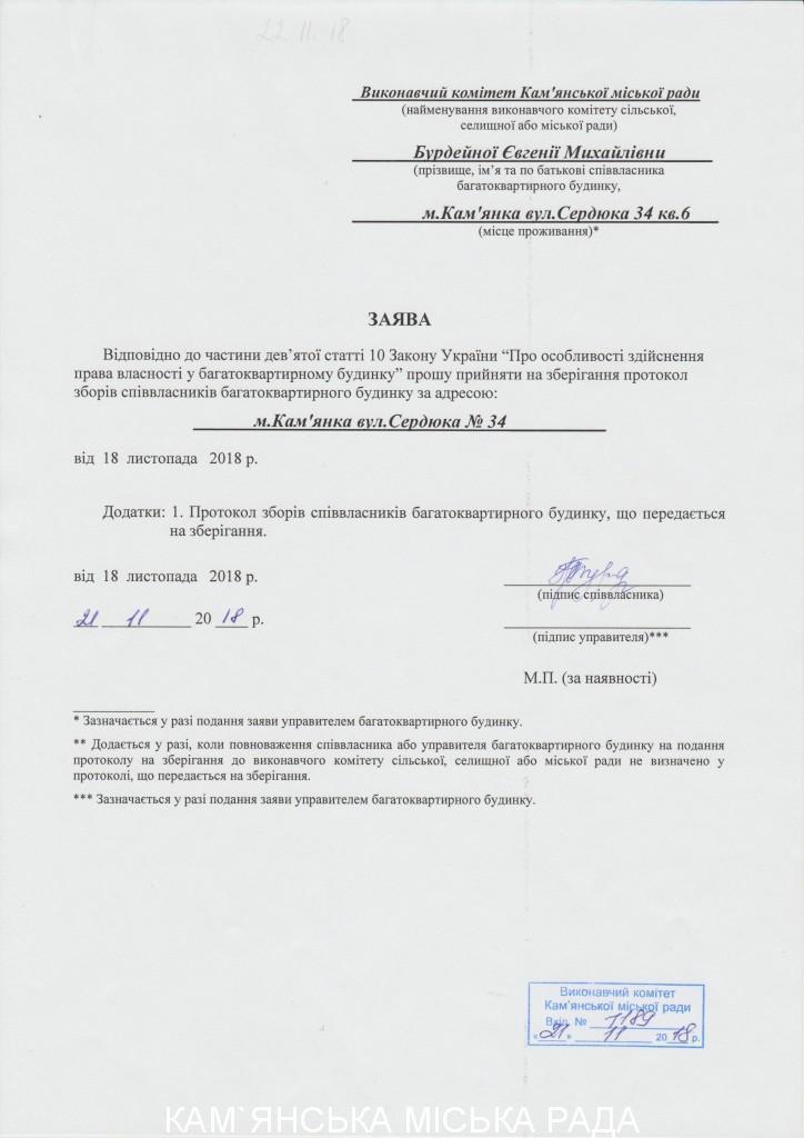 протокол_сердюка34_-_0001
