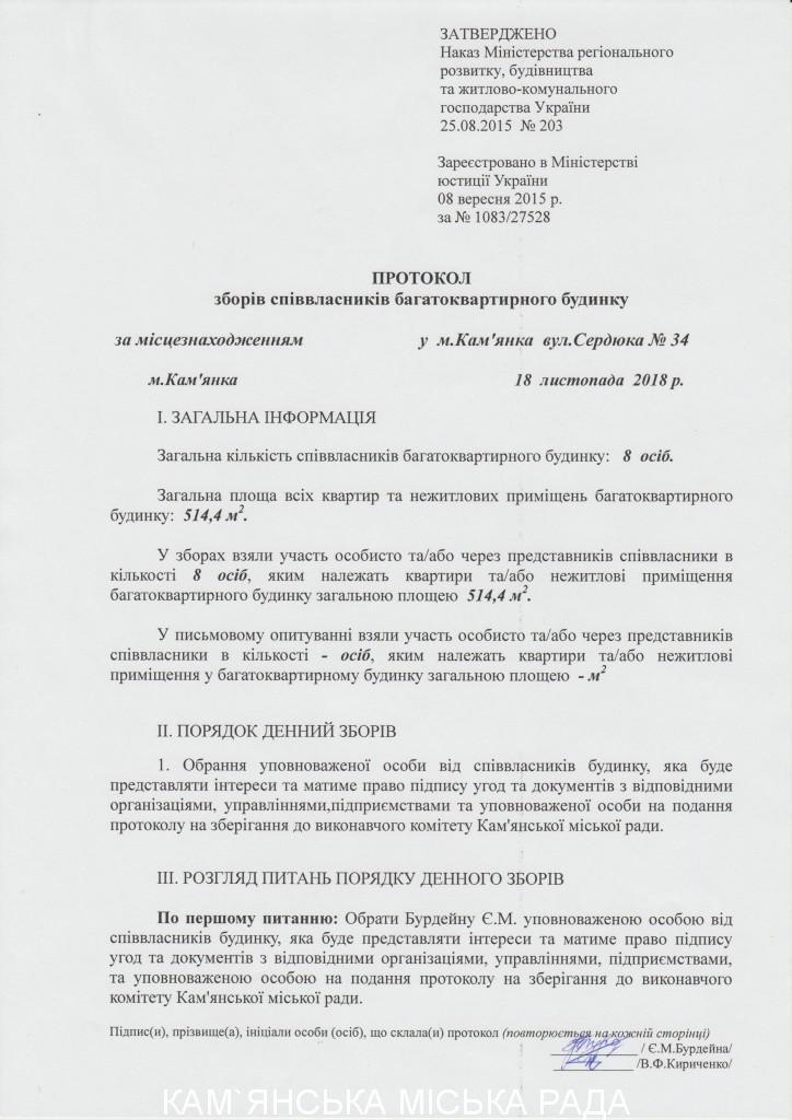 протокол_сердюка34_-_0002