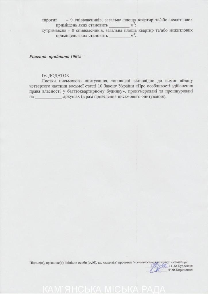 протокол_сердюка34_-_0004